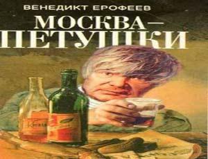 Politologo russo scrive una pièce teatrale su Venedikt Erofeev (FOTO, VIDEO) / Autore del poema ferroviario Mosca sulla vodka (Mosca-Petuškì)