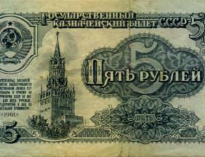 Una russa morosa cerca di saldare le bollette�(FOTO) / �Con rubli sovietici