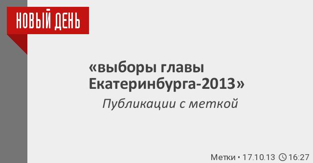 Новости Екатеринбурга сегодня | Последние криминальные ...