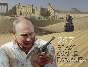 «Il Bianco sole di Palmira» (FOTO,VIDEO) / Artista satirico ha fatto un calendario con Putin come protagonista